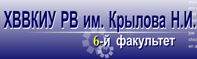 Сайт ХВВКИУ